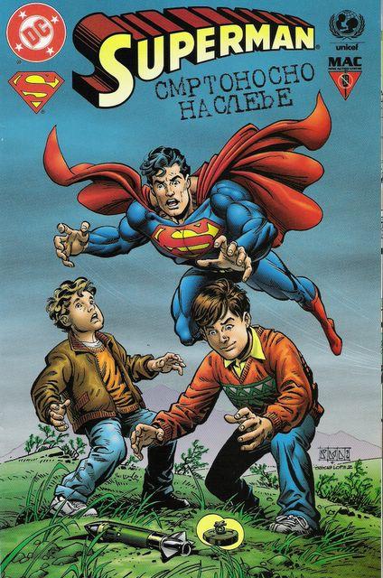 """Portada del tebeo de Superman """"Smrtonosno nasljeđe"""" (Legado mortífero) en su versión en cirílico."""
